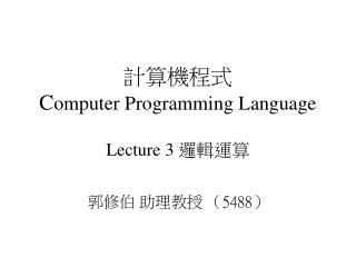 計算機程式 C omputer Programming Language Lecture 3  邏輯運算