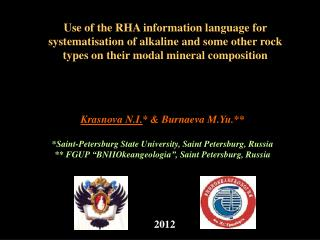 Use of the RHA information language for  systematisation  of alkaline and some other rock