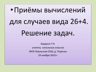 Приёмы вычислений  для случаев вида 26+4. Решение задач. Бардина Т.Н. учитель  начальных классов