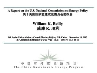 The National Commission on Energy Policy 国家能源政策委员会