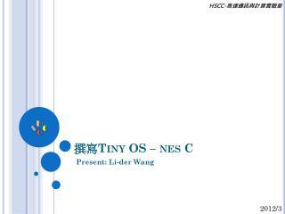 撰寫 Tiny OS  –  nes C