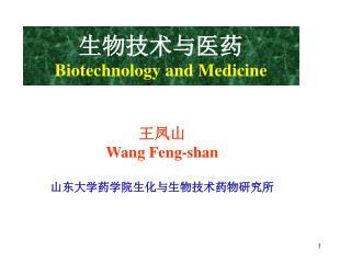 生物技术与医药 Biotechnology and Medicine