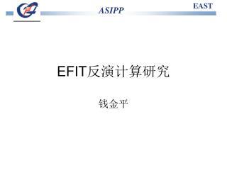 EFIT 反演计算研究