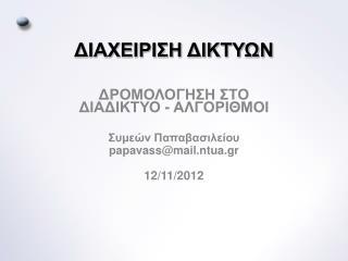 ΔΙΑΧΕΙΡΙΣΗ ΔΙΚΤΥΩΝ