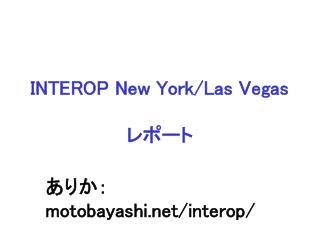 INTEROP New York/Las Vegas ????