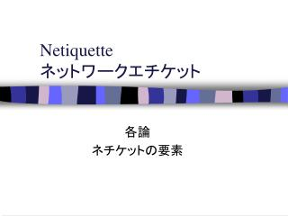 Netiquette ネットワークエチケット