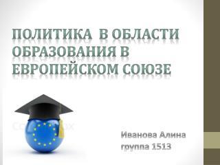 Политика  в области образования в Европейском союзе