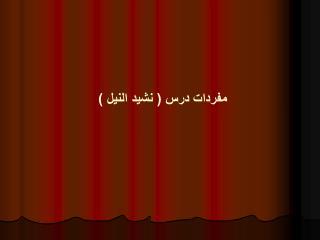 مفردات درس ( نشيد النيل )