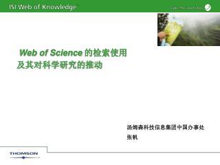 Web of Science  的检索使用 及其对科学研究的推动