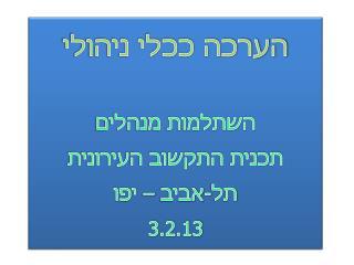 הערכה ככלי ניהולי השתלמות מנהלים תכנית התקשוב העירונית תל-אביב – יפו 3.2.13