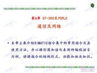 第 6 章  S7-200 系列 PLC 通信及网络