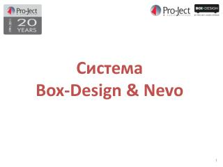 Система  Box-Design & Nevo