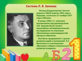 Система Л. В. Занкова