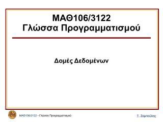 ΜΑΘ106/3122 Γλώσσα Προγραμματισμού