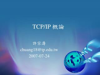 TCP/IP  ??