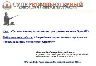 Курс : «Технология параллельного программирования  OpenMP »