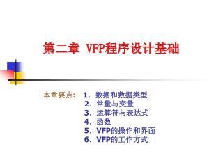 第二章  VFP 程序设计基础