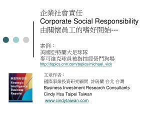 文章作者: 國際事業投資研究顧問  許瑞蘭 台北 台灣  Business Investment Research Consultants Cindy Hsu Taipei Taiwan