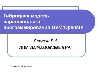 Гибридная модель параллельного программирования  DVM / OpenMP