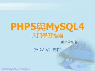 PHP5 與 MySQL4 入門學習指南