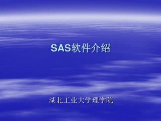 SAS 软件介绍