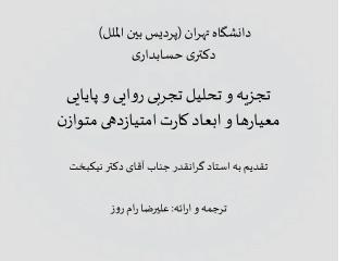 دانشگاه تهران (پردیس بین الملل)  دکتری حسابداری