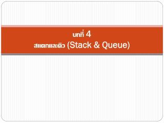 บทที่  4 สแตกและคิว  (Stack & Queue)