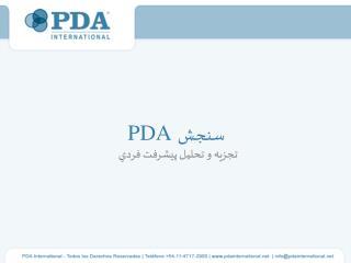 PDA  سنجش تجزيه و تحليل پيشرفت فردي
