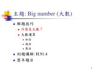 主題 : Big number ( 大數 )
