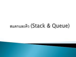 สแตก และคิว  (Stack & Queue)