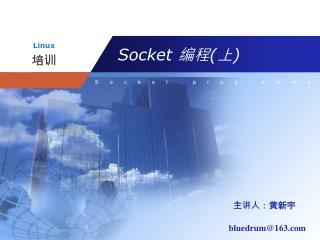 Socket  编程 ( 上 )