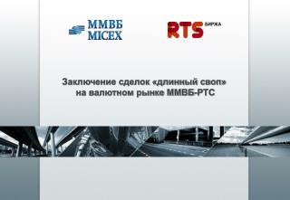 Заключение сделок «длинный своп»  на валютном рынке ММВБ-РТС