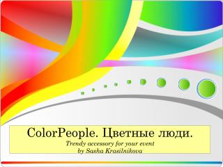 ColorPeople.  Цветные люди. Trendy accessory for your event by Sasha Krasilnikova