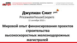 Джулиан Смит PricewaterhouseCoopers 12 сентября 2013 г.