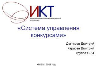 «Система управления конкурсами»