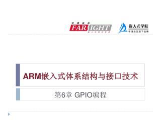 ARM嵌入式体系结构与接口技术 第6章 GPIO编程