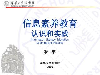 信息素养教育 认识和实践 Information Literacy Education Learning and Practice