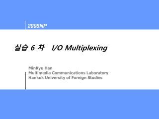 실습  6  차    I/O Multiplexing
