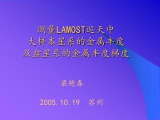 测量 LAMOST 巡天中 大样本星系的金属丰度 及盘星系的金属丰度梯度