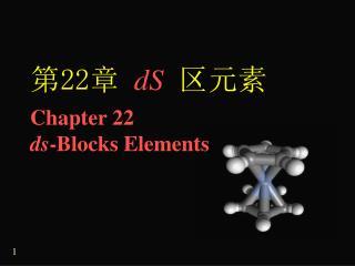 第 22 章  dS 区元素