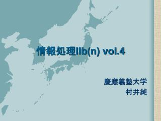 情報処理 IIb(n) vol.4