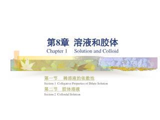 第 8 章 溶液和胶体 Chapter 1 Solution and Colloid