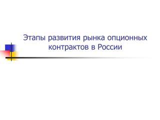 Этапы развития рынка опционных контрактов в России