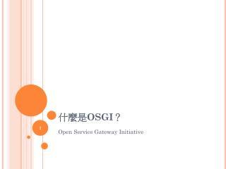 什麼是 OSGI ?
