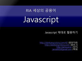 RIA  세상의 공용어 Javascript