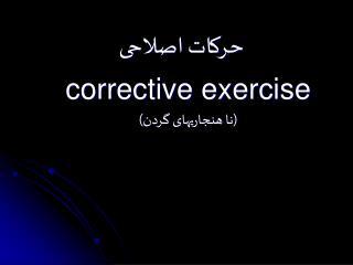 حرکات اصلاحی corrective exercise (نا هنجاریهای گردن)