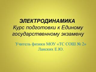 ЭЛЕКТРОДИНАМИКА  Курс подготовки к Единому государственному экзамену