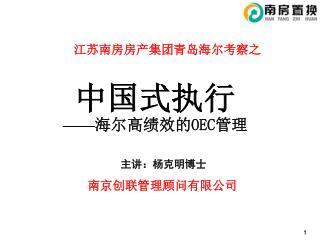 中国式执行 —— 海尔高绩效的 OEC 管理