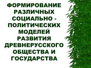 Русь в XII - начале XIII в.