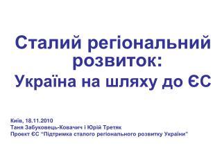 Сталий регіональний розвиток : Україна на шляху до ЄС Київ , 18.11.2010